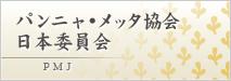 パンニャ・メッタ協会日本委員会